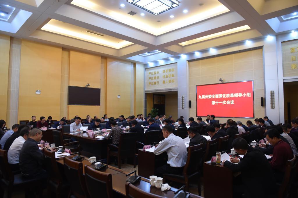 童志云主持召开九届州委全面深化改革领导小组第十一次会议