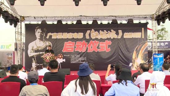 电影《铁姑娘》拍摄项目启动仪式在县民族体育广场举行